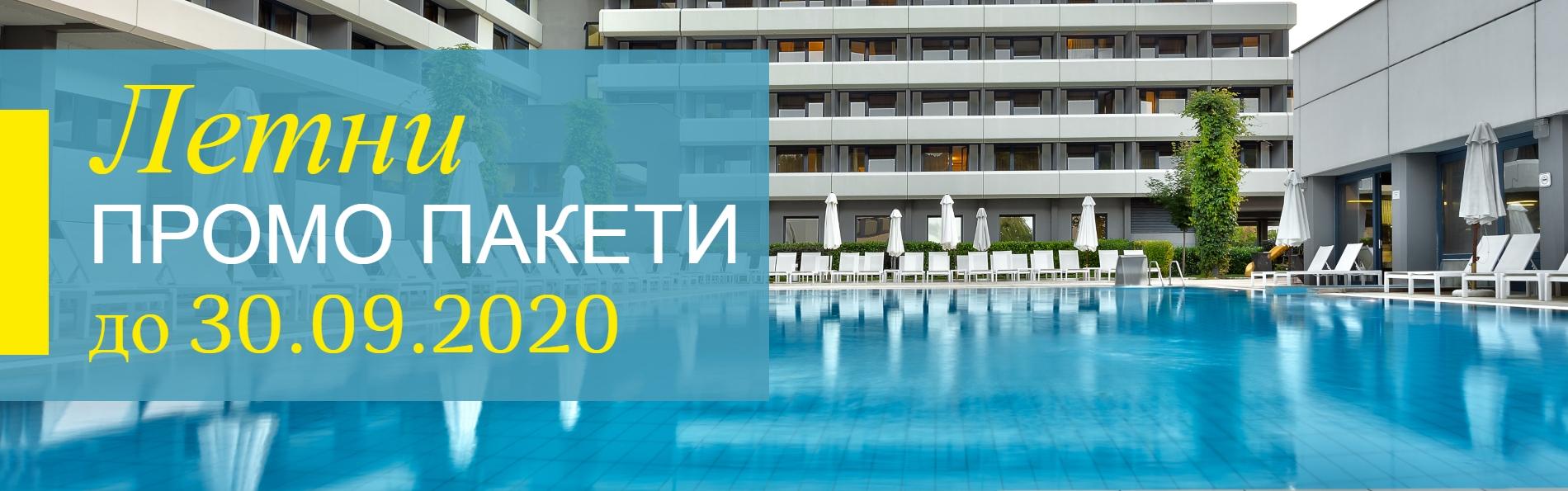 summer_packs_2020